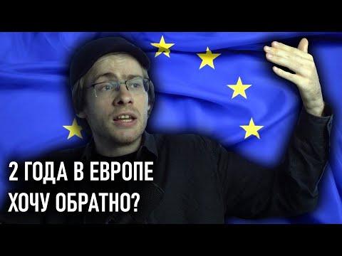 ДВА ГОДА в ЕВРОПЕ - стоило того?