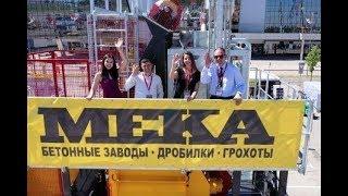 Компания МЕКА на выставке BAUMA СТТ 2019 (Москва, 4-7 июня 2019 г.)