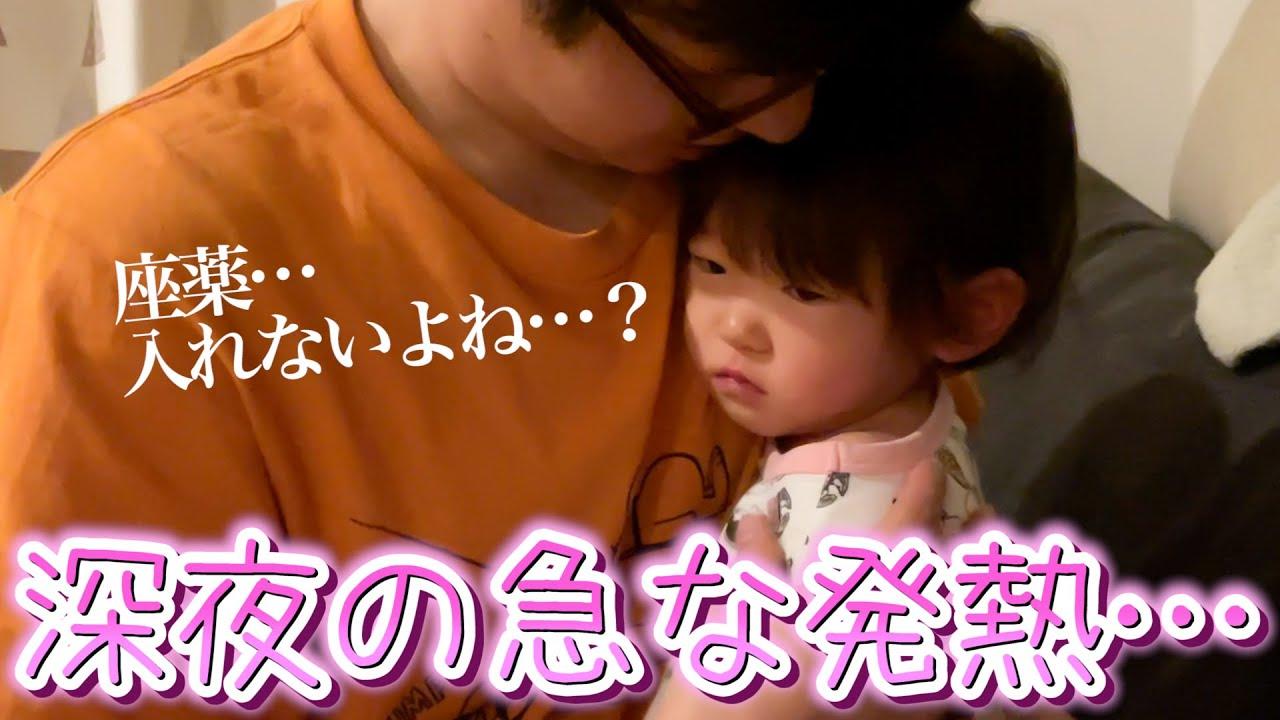 一歳娘の夜中の急な発熱にパパとママはあたふた・・・