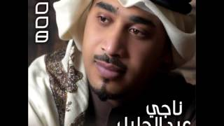 Naji Abdul Jaleel ... Doukhit Raas | ناجي عبد الجليل ... دوخت راس