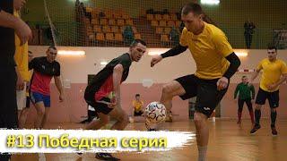 Любительский мини футбол футзал 13 Победная серия