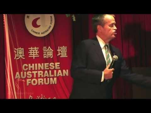 Chinese Australian Forum Annual Dinner with Hon Bill Shorten MP