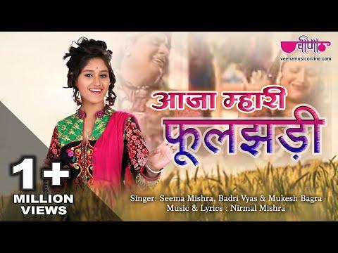 Jheene ghunghat mein gori rajasthani (marwari) video songs veena.