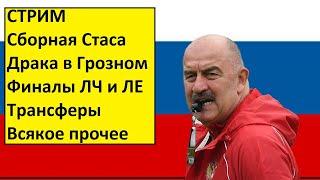Стрим Сборная России Драка в Грозном Финалы ЛЕ и ЛЧ Трансферы
