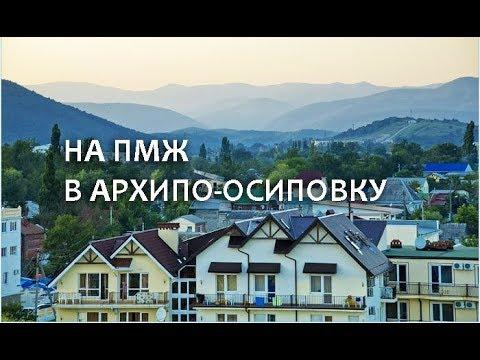 Продажа недвижимости в архипо-осиповке. Для бесплатного размещения предложений о продаже недвижимости, вам необходимо добавить их в базу данных сайта searealty. Ru.