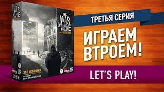 Настольная игра «ЭТО МОЯ ВОЙНА»: ИГРАЕМ! Серия 3 / Let's play