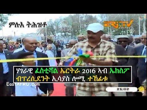 President Isaias Opens Festival Eritrea 2016 at Expo | ERi-TV