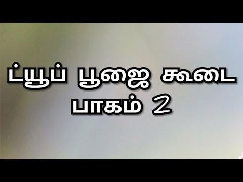 Tube Poojai Koodai - Part 2