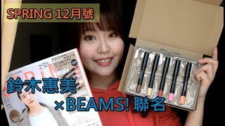 好久沒有買雜誌美妝了,今天開箱的是2017spring 12月號~鈴木惠美×BEAMS!...