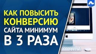 видео Конверсия сайта