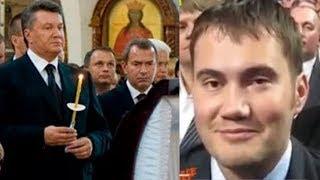 Погибший СЫН Януковича магически ВОСКРЕС в...