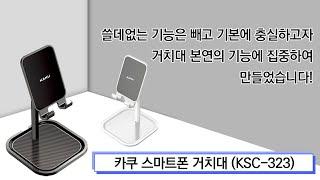 [제품 소개영상] 카쿠 스마트폰 거치대 (KSC-323…