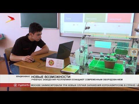 В образовательных учреждениях Северной Осетии внедряют современные технологии