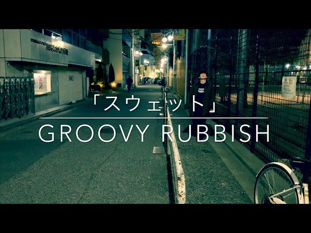 「スウェット」【MV】Groovy Rubbish