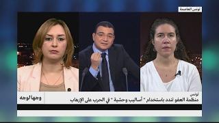 تونس.. منظمة العفو تندد باستخدام