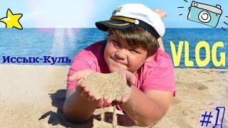VLOG: Привет Иссык-Куль!!! Колобок!? ЯРАМАРКА \ Бига Егоров(Наконец-то НОВОЕ ВИДЕО! Влог с Иссык-Куля! Мое любимое место! Море, солнце, песок - ЛЕТНИЕ КАНИКУЛЫ!! УРАА!..., 2015-07-21T08:14:42.000Z)