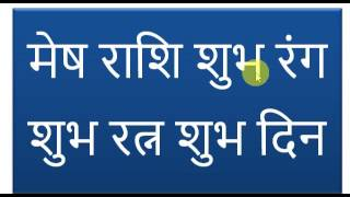 Mesh Rashi shubh ratn, Mesh Rashi shubh din, Mesh Rashi shubh rang,...