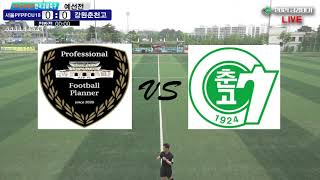 서울PFPFCU18  VS 강원춘천고ㅣ2021금강대기 …