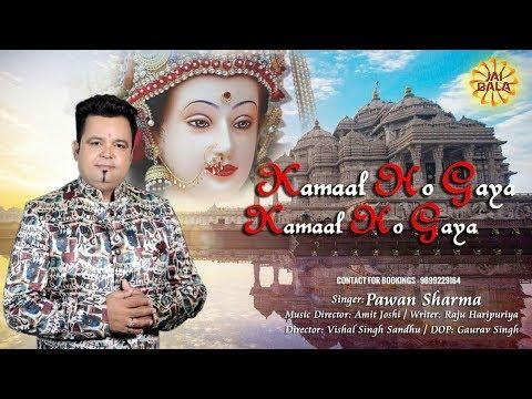 Kamaal Ho Gaya Kamaal Ho Gaya || Pawan Sharma || Jai Bala Music || Latest Mata Di Bhetan 2018