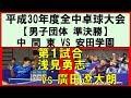 卓球 全中 2018 中間東VS安田学園 男子団体準決勝 の動画、YouTube動画。