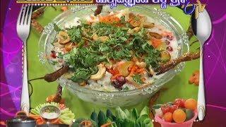 Abhiruchi - Mixed Fruit Curd Rice - మిక్స్ డ్ ఫ్రూట్ కర్డ్ రైస్