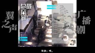 【翼之声】《总裁不苏》全一期【中抓·广播剧】