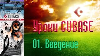 [+ENG SUBTITLES] Уроки Cubase. Введение (Cubase Tutorial 01. Intro)