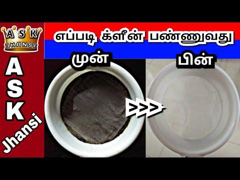 ஒரே ஒரு தடவை இப்படி செய்து பாருங்க | Tea Filter Cleaning | ASK Jhansi