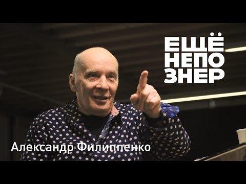 Александр Филиппенко: «Давай для них сыграем» #ещенепознер