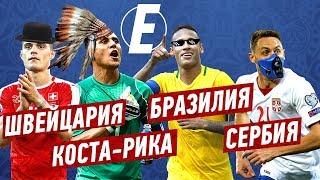 ЧМ 2018 | ГРУППА E | БРАЗИЛИЯ, ШВЕЙЦАРИЯ, СЕРБИЯ, КОСТА-РИКА
