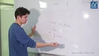4 класс, 20 урок, Нахождение числа по доле