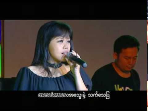 A Tway Daw Yeh Tet Tey ( 05 Chaw Su Khin ) Myanmar Christian Song