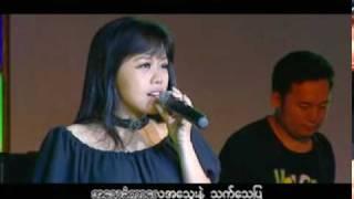 A Tway Daw Yeh Tet Tey ( 05 Chaw Su Khin) Myanmar Christian Song
