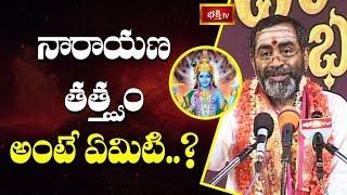 నారాయణ తత్త్వం అంటే ఏమిటి..? | Bramhasri Samavedam Shanmukha Sarma | Srimadbhagavatham | Bhakthi TV