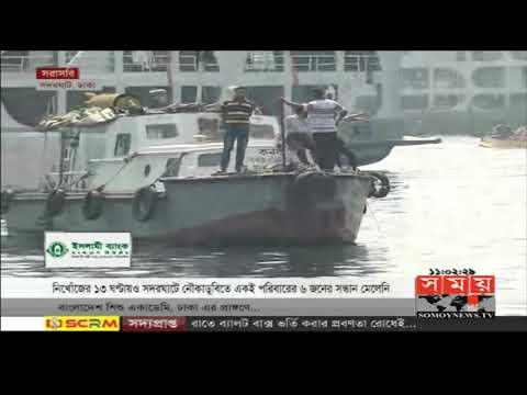 ১৩ ঘণ্টা পেরিয়ে গেলেও একই পরিবারের ৬ জন নিখোঁজ   Dhaka News Update   Somoy TV