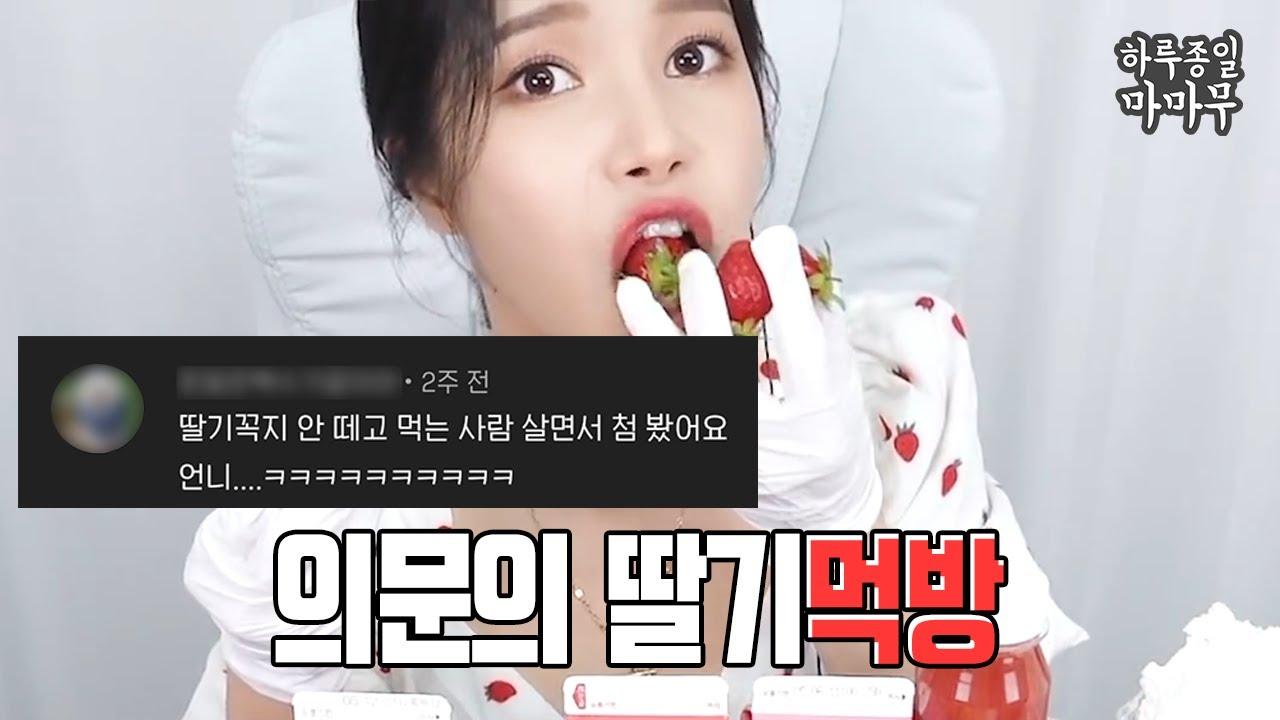 마마무 솔라가 딸기꼭지를 먹는 이유