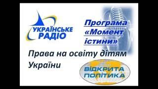 """Як держава забезпечує рівні права на освіту дітям України, ефір на радіо """"Голос Донбасу"""""""