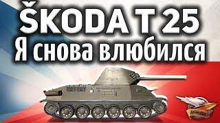 Skoda T 25 - Я снова в неё влюбился - Она прелесть - Гайд