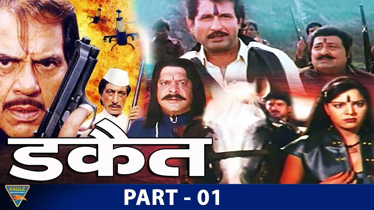 Dacait 2000 Hind Movie Part 01 Dharmendra Satnam Kaur Prithvi Ishrat Ali Eagle Hindi Movies Youtube