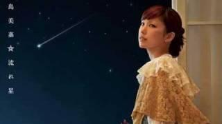 中島美嘉の『流れ星』を歌ってみました♪ 【精密採点Ⅱ:95点】