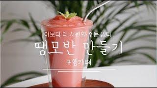 홈카페 땡모반 만들기 with 해피콜 엑슬림S