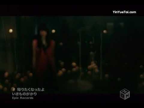 [MV] Ikimonogakari - Kaeritakunatta Yo