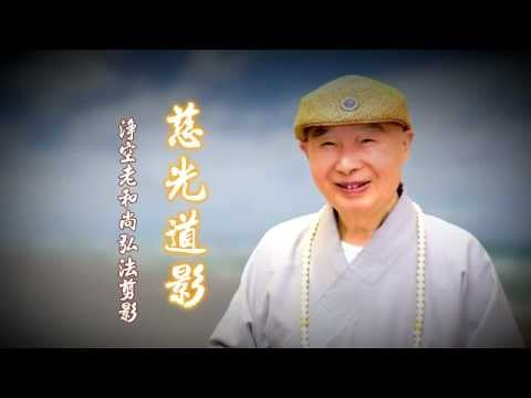 2011 慈光道影-净空老和尚弘法剪影 (有字幕)
