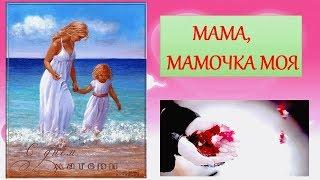 Мама, мамочка моя💕Песня про Маму до слез