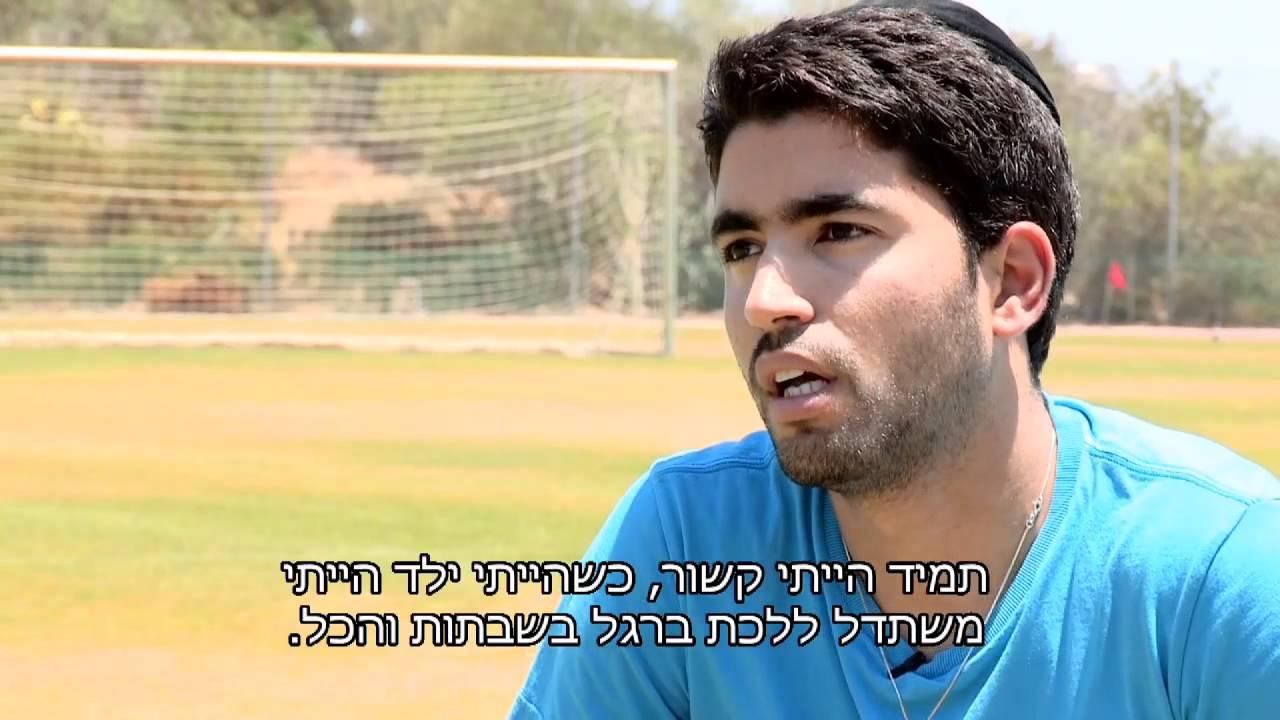 שניר גואטה חוזר בתשובה אבל רוצה להמשיך לשחק כדורגל