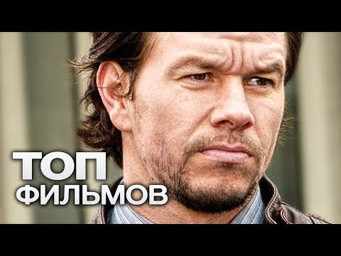 10 ФИЛЬМОВ С УЧАСТИЕМ МАРКА УОЛБЕРГА!