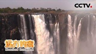 《远方的家》 20191225 一带一路(522) 津巴布韦 壮美瀑布城 浓浓旺吉情| CCTV中文国际