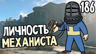 Fallout 4 Automatron Прохождение На Русском #186 — ЛИЧНОСТЬ МЕХАНИСТА