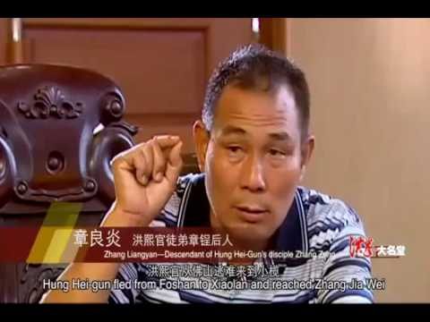 Hung Kuen The Great Fist of Southern China 岭南洪拳 Low, 360p