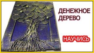 Денежное Дерево Панно МК / Monye Tree DIY